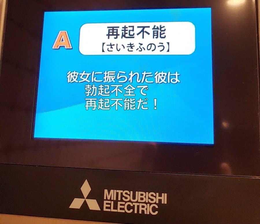 三菱エレベータの四字熟語クイズ「〇起不〇」の解答がわかりましたか?笑