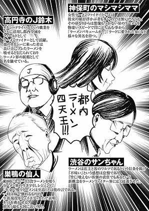 東日本大震災の時、ラーメン屋で逃げまどうお客さん達の中で、とある「おじさん」から衝撃的な発言が!