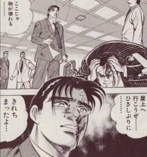 「屋上へ行こうぜ・・・久しぶりに・・・キレちまったよ・・・」の元ネタはサラリーマン金太郎?珍入社員金太郎?