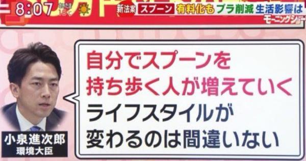【無能な働き者】小泉進次郎環境大臣「自分でスプーンを持ち歩く人が増えていく、ライフスタイルが変わるのは間違いない」