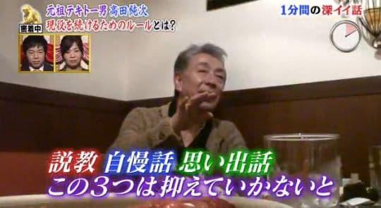高田純次さんの深イイ名言「歳をとってやっちゃいけないのは『説教』と『自慢話』と『思い出話』」