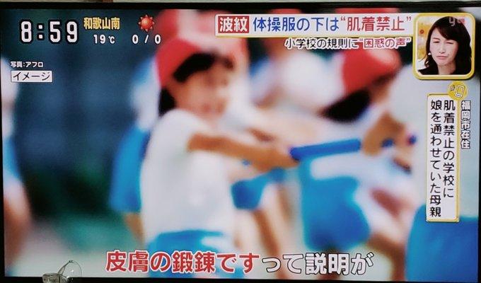 一部の小学校で、4年生になっても皮膚の鍛錬のために肌着禁止がルール化されていることに批判殺到!