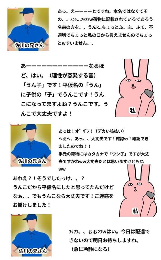 佐川急便でアカウント名を「うん子」にしたら本人確認電話がきて配送されなかった話