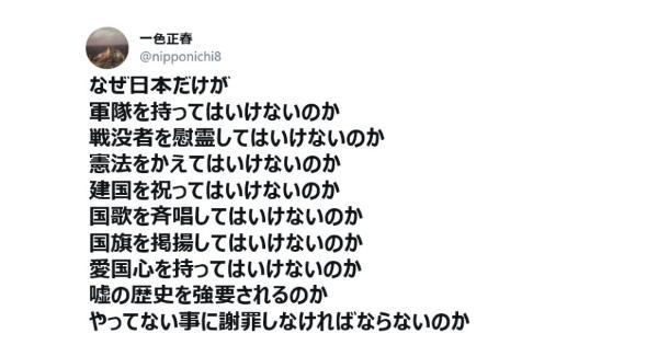 一色正春さん「なぜ日本だけが嘘の歴史を強要され、やってない事に謝罪しなければならないのか」