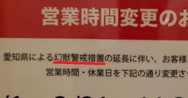 「愛知県による幻獣警戒措置の延長に伴い」緊急事態宣言の解除で居酒屋の貼り紙で誤植が面白い