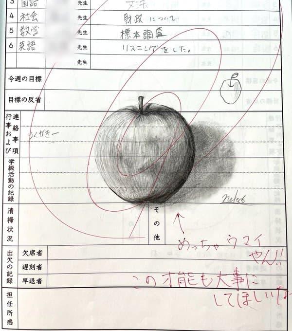 「先生、今も描き続けてますよ!」中3の学級日誌のリンゴの落書きが先生に褒められた、その数年後・・・