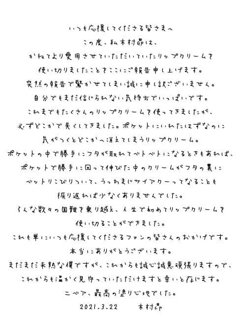 【結婚!?】ジャイアンの声優・木村昴さんが突然の衝撃発表「いつも応援してくださる皆さまへ」