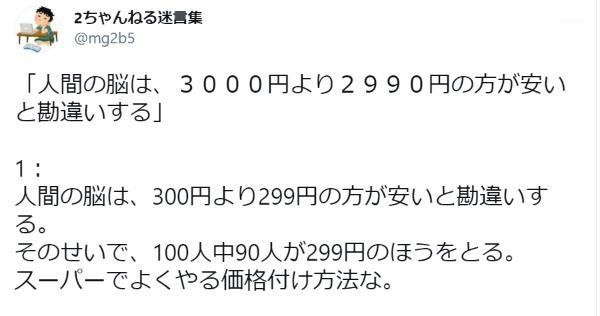 2ちゃんねる名言「人間の脳は、3000円より2990円の方が安いと勘違いする」