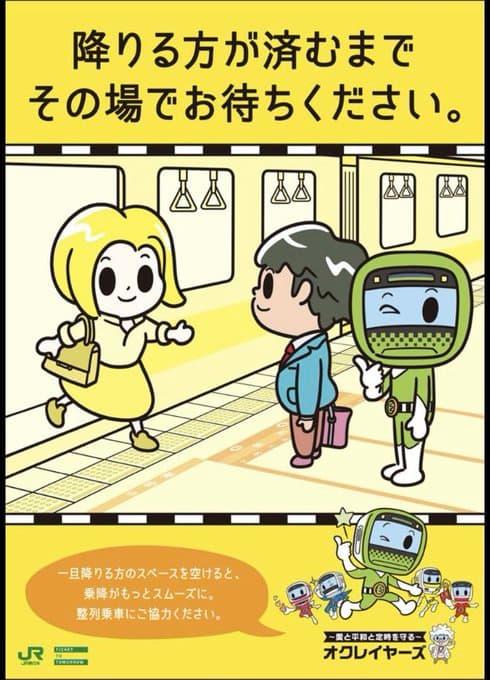 フェミニストさん、整列乗車のポスターに間違ったクレームをいれてしまうwww