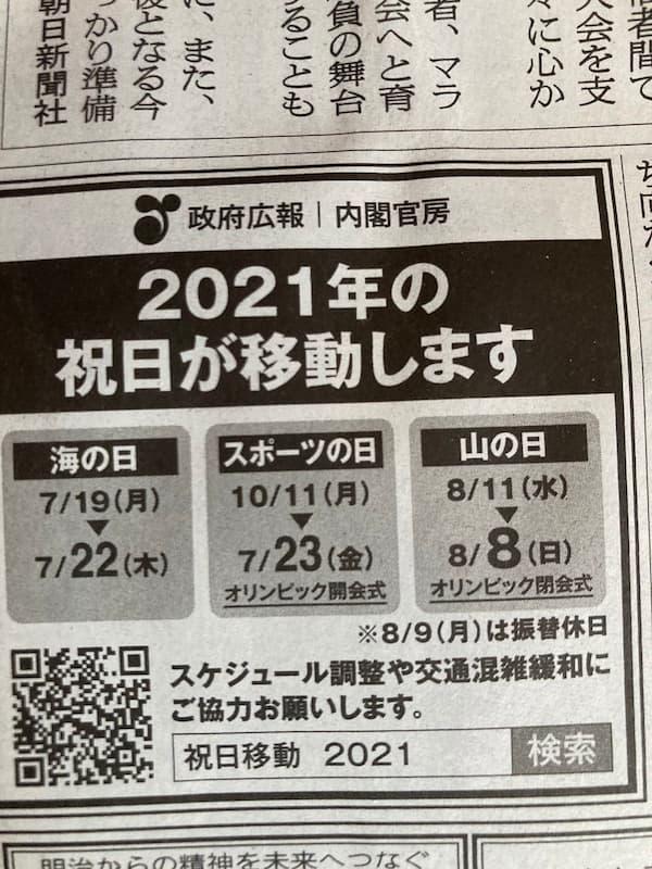 海の日、スポーツの日、山の日など2021年の祝日が移動します。