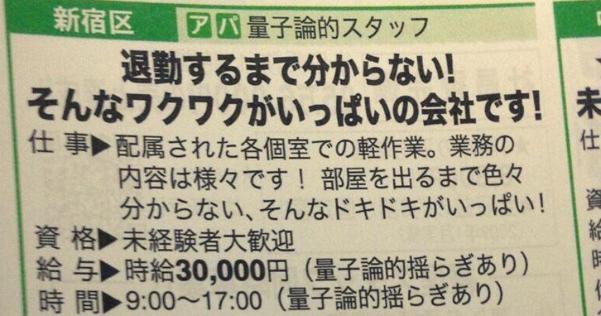 量子論的スタッフ募集(時給30,000円 量子論的揺らぎあり)