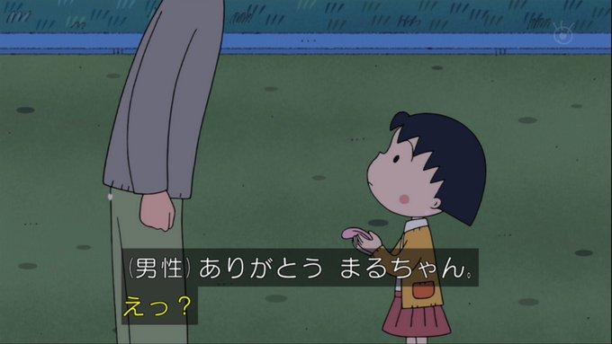 ちびまる子ちゃんのナレーションのキートン山田さんが最後にキャラとして出てくる演出が素敵