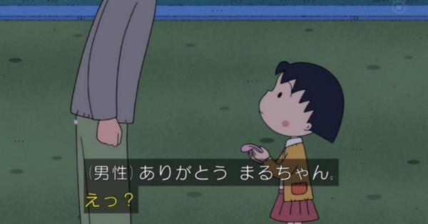 ちびまる子ちゃんのナレーションのキートン山田さんが最後にキャラとして出てくる演出が素敵すぎる