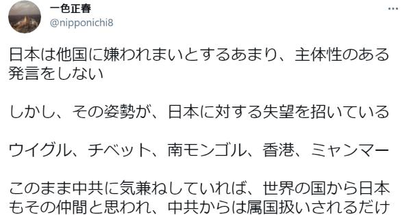 「日本は他国に嫌われまいとするあまり、主体性のある発言をしない」一色正春さんの発言に反響多数!