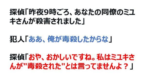 探偵「昨夜9時ごろ、あなたの同僚のミユキさんが殺害されました」