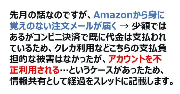 Amazonから身に覚えのない注文メールが届いたら注意!不正利用の可能性も!
