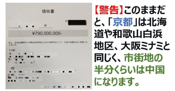 【警告】このままだと、「京都」は北海道や大阪ミナミと同じように市街地の半分くらいは中国になります・・・