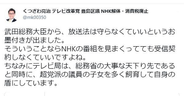 「放送法は守らなくていいというお墨付がでました」フジテレビの放送免許の認定取り消しをしなかった武田総務大臣への批判に反響多数!