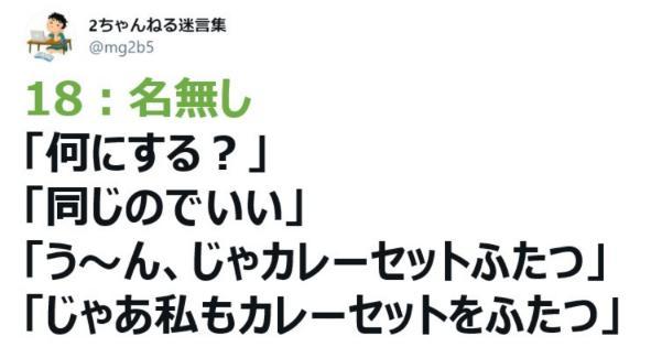 「何にする?」→「同じのでいい」→「う~ん、じゃカレーセットふたつ」→まさかの展開にwww