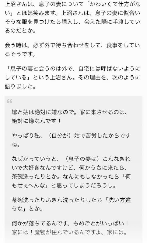 【姑の鏡】上沼恵美子さんの息子の嫁への接し方が素晴らしいと反響多数!