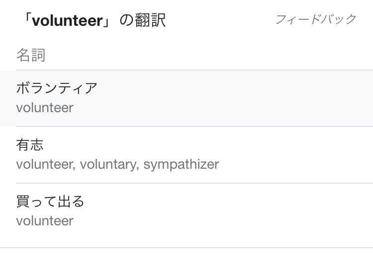ボランティアって「無料で何かをしてあげる人」という意味では無い→「自主的に何かをする人」というような意味です。