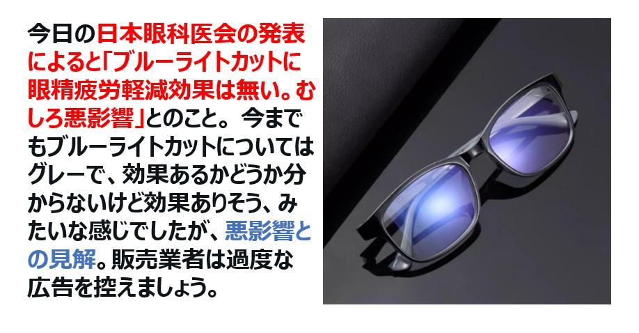 「ブルーライトカットのメガネに眼精疲労軽減効果は無い。むしろ悪影響」日本眼科医会が公式見解