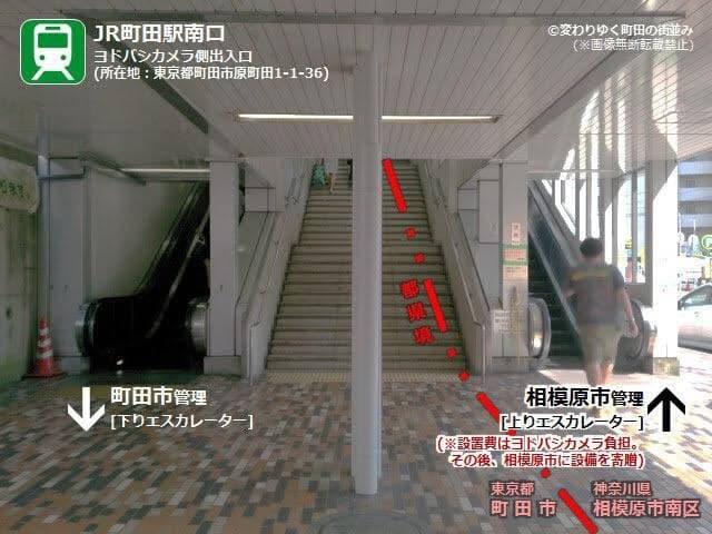 町田は東京か神奈川か論争が再燃!?まん延防止法の対象地域を巡り・・・