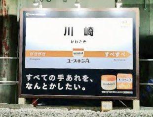 御茶ノ水駅の聖橋口改札に「消毒駅」が設置される