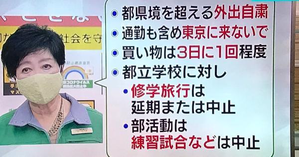 小池都知事「通勤も含めて東京に来ないで」の発言に批判殺到!