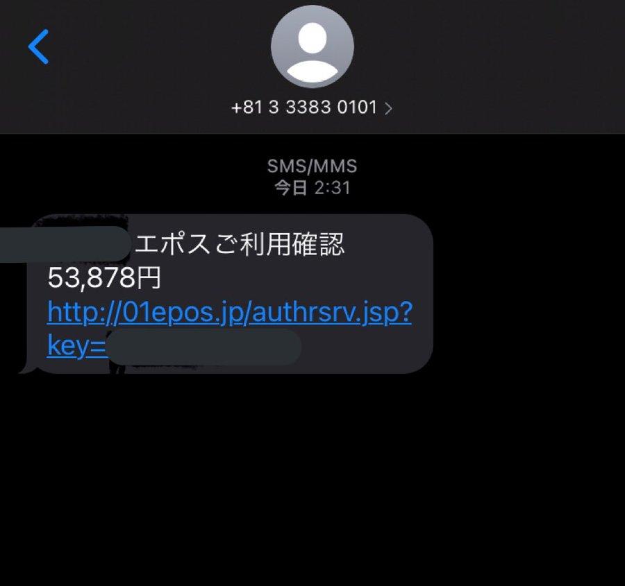 エポスカードを騙ったメールで個人情報を抜き取る詐欺に注意!