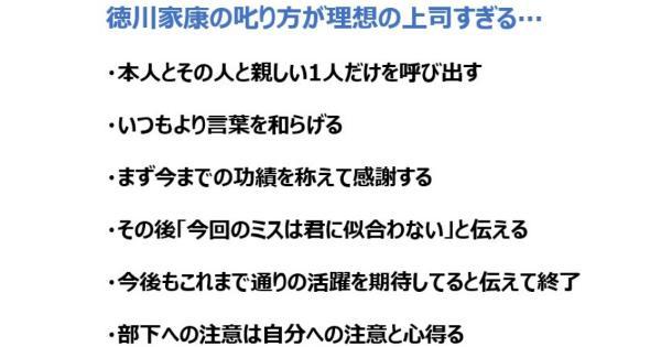 徳川家康の叱り方がまさに理想の上司だとわかるエピソード