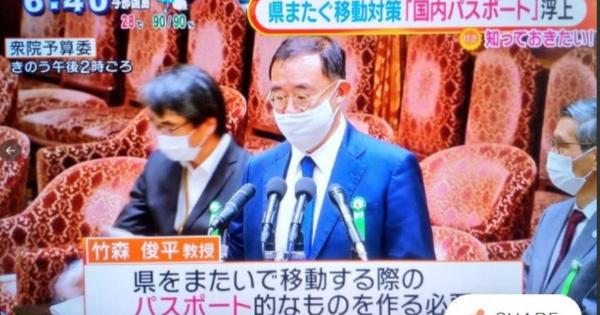 【翔んで埼玉】県をまたぐ移動対策「国内パスポート」案が浮上!