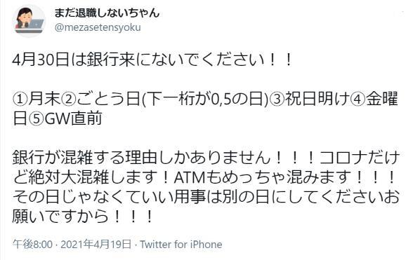 【拡散希望】4月30日は銀行来にないでください!!