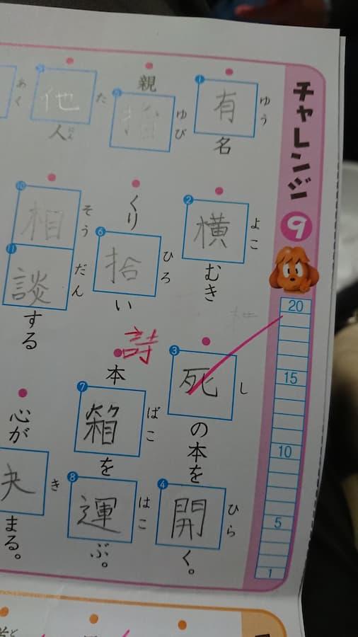正解は「インターネット」なはずが、小学生のまさかの解答が面白い。