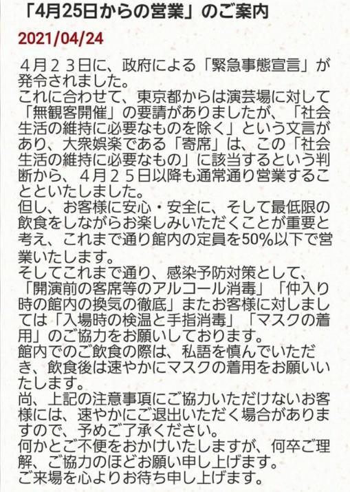 浅草演芸ホールが出した緊急事態宣言に対する通常営業の声明が文化を守り抜く姿勢を示す!