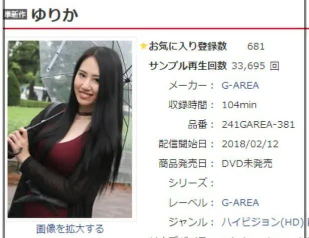 須藤早貴容疑者(25)のプロフィールや昔の写真。ゆりかの名前でAV出演も