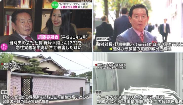 紀州のドン・ファン(77)の覚醒剤による不審死で、元妻の須藤早貴(25)を殺人容疑で逮捕