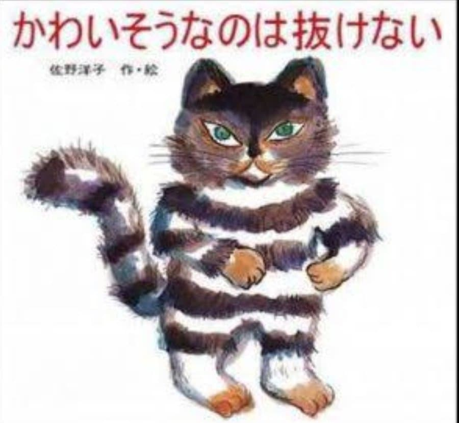 死にゲーによって100万回生きたねこ猫が死んだ猫に・・・【コラ画像】