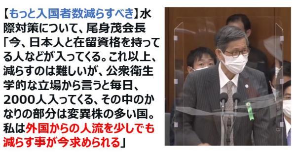 尾身茂会長「外国からの入国者数を少しでも減らす事が今求められる」