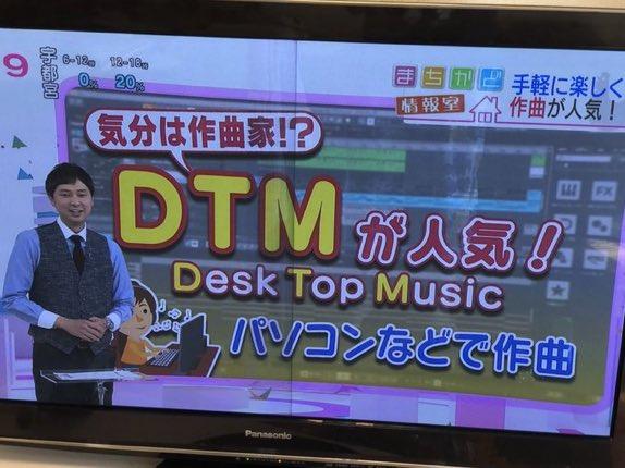今や、作曲などで主流になっているDTMですが、無知なテレビ局によって素人が作曲が気取りになるものとして紹介されてしまったようですwww