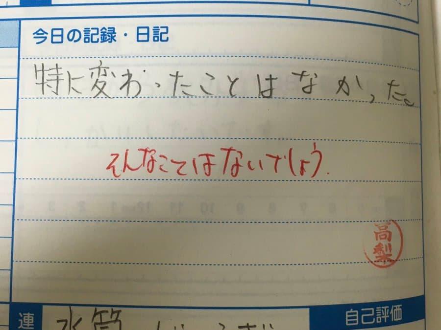先生に日常を否定されたときのノート