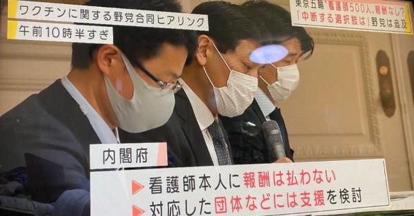 東京五輪の看護師500人には報酬ナシ!中抜きどころか全抜きが判明!