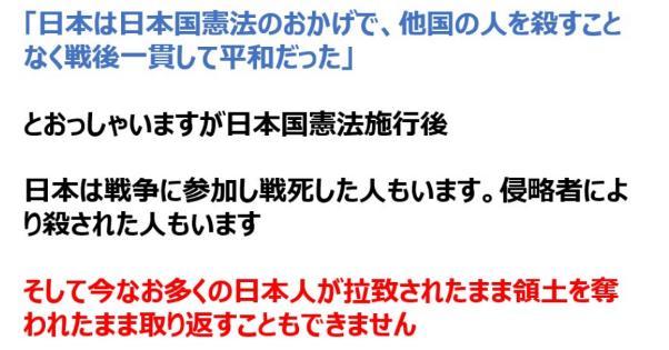 一色正春さん「そして今なお 多くの日本人が拉致されたまま 領土を奪われたまま 取り返すこともできません」