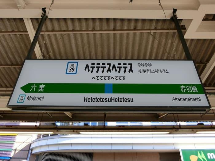 駅のこなれたアナウンスは殺意が沸く【2ちゃんねる名言】