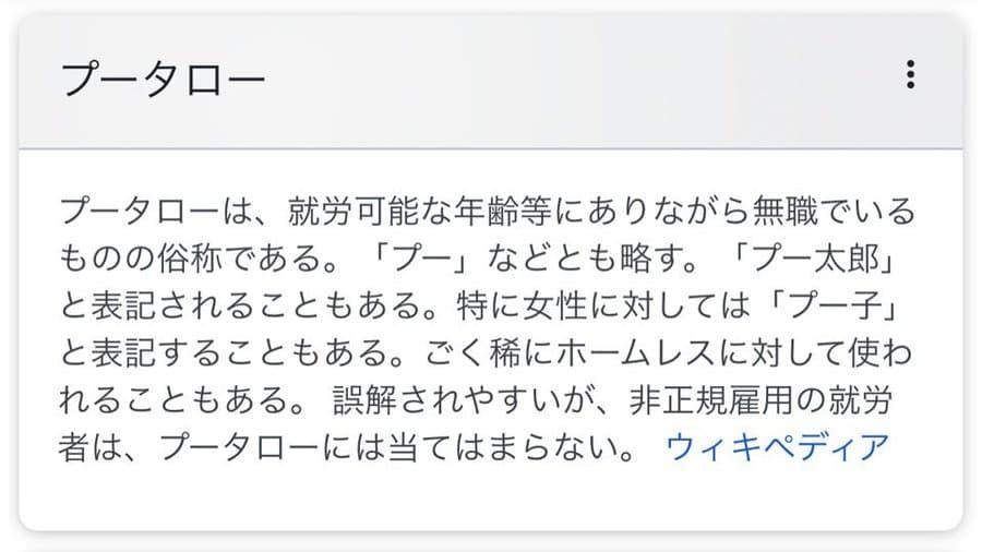 夢の国デスニートランド【2ちゃんねる名言】