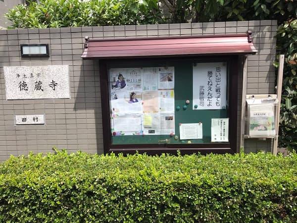 寺の貼り紙に武藤敬司さんの名言がwww