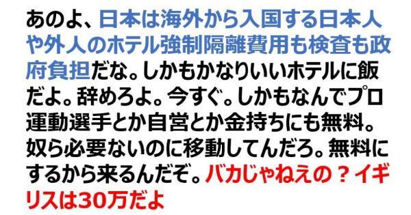 日本は海外から入国する日本人や外人のホテル強制隔離費用も検査も政府負担・・・一方でイギリスは30万・・・
