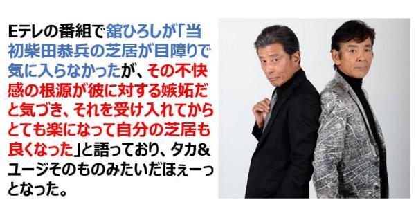 舘ひろしさん「当初柴田恭兵の芝居が気に入らなかったが、嫉妬だと気づき、それを受け入れてから自分の芝居も良くなった」