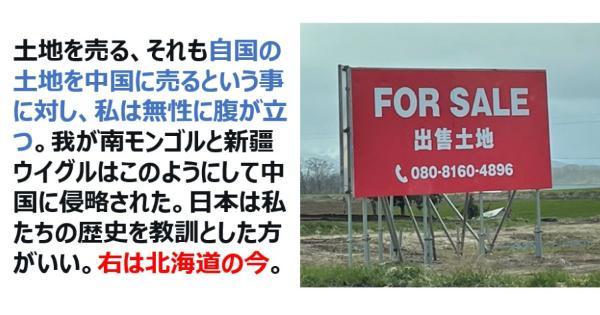日本の土地が中国に買われている現状→我が南モンゴルと新疆ウイグルはこのようにして侵略された