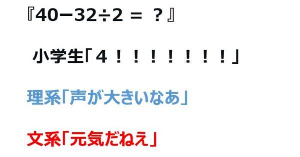 『40ー32÷2 = ?』→小学生「4!!!!!!!」
